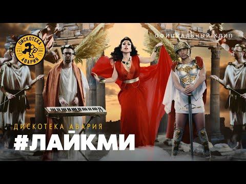 ДИСКОТЕКА АВАРИЯ - #ЛайкМи (официальный клип, 2014)