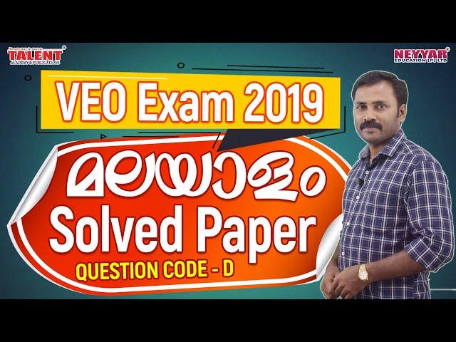 VEO Exam Malayalam