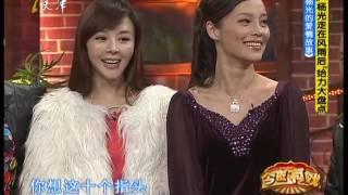 """《今夜有戏》""""杨光走在风雨后""""给力大盘点 《杨光的爱情故事》20110127"""