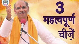 3 Important Things in Life | Pravachan | Sudhanshu Ji Maharaj