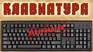 Как переработать старую клавиатуру   Что можно сделать из клавиатуры