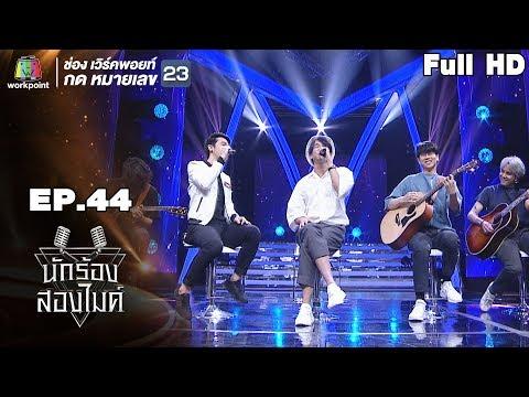 นักร้องสองไมค์ | EP.44 | 2 ธ.ค. 61 Full HD