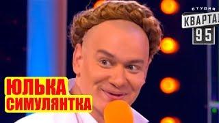 РЖАКА! Палата тяжелобольной Юлии Тимошенко СМЕШНО ДО СЛЕЗ | Вечерний Квартал 95 Лучшее