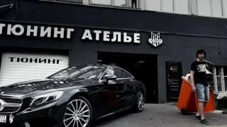 Мерседес за 12.500.000р в пленке. Про-Сервис Москва.