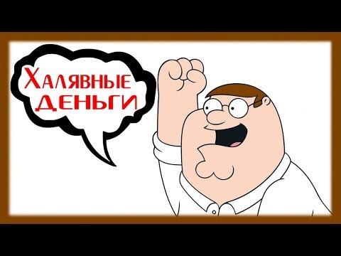 ХАЛЯВА - Сайты которые платят деньги просто так БЕЗ ВЛОЖЕНИЙ / ТОП 3 бонусника 2019