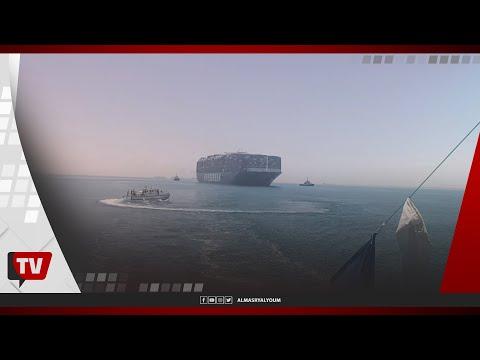 إطلاق سراح السفينة إيفر جيفن بعد توقيع اتفاقية مع هيئة قناة السويس لتعويض مصر عن الخسائر المادية