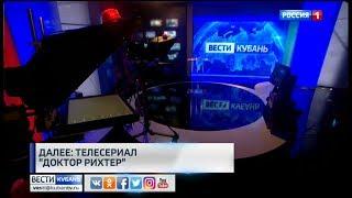 """Переход с ГТРК """"Кубань"""" на """"Россию 1"""" (Краснодар, 27.11.2017)"""