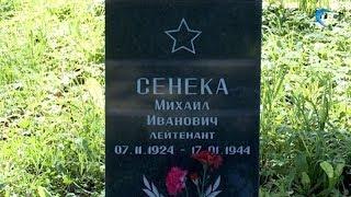 Вандалы попытались надругаться над могилой офицера Красной армии Михаила Сенеки
