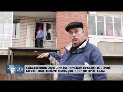 Новости Псков 11.11.2019 / Жители дома на Рижском против строительства магазина в их доме