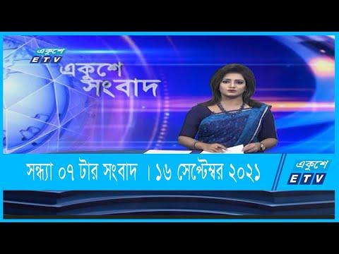 07 PM News || সন্ধ্যা ০৭ টার সংবাদ || 16 September 2021 || ETV News