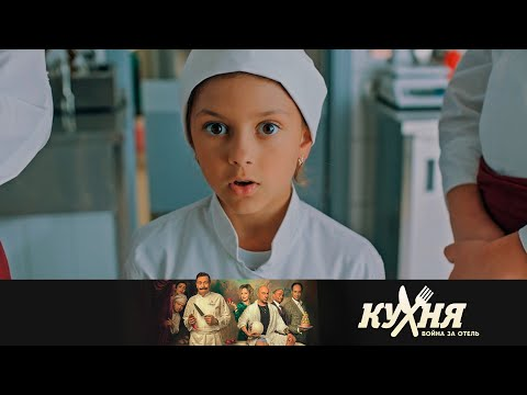 Как приготовить шедевр на детской кухне | Кухня. Война за отель видео