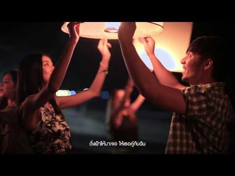 คู่ชีวิต - COCKTAIL「Official MV (Cut Version)」