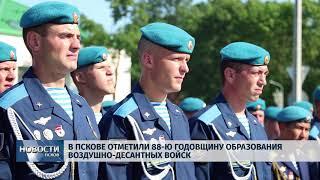 Новости Псков 02.08.2018 # В Пскове отметили День ВДВ