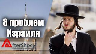 Это в России проблемы? Да Вы на Израиль посмотрите!