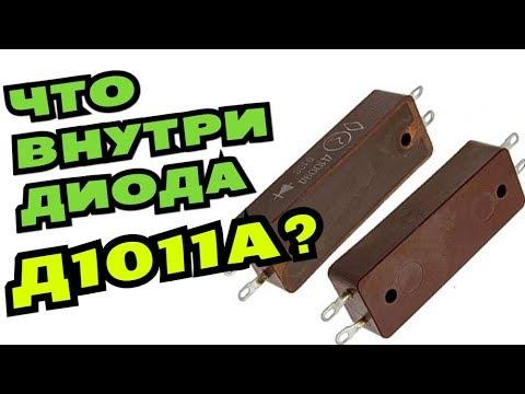 Что внутри Диода Д1011А???