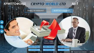 СRYPTO WORLD LTD
