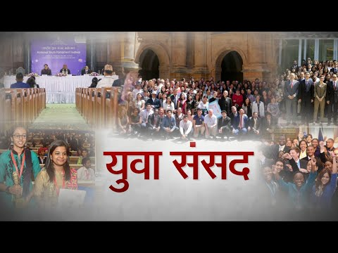 RSTV Vishesh: युवा संसद | Youth Parliament
