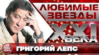 Любимые Звезды XXI Века ✮ Григорий Лепс ✮ Лучшие Песни ✮ Каждая Песня — Стопроцентный Хит ✮