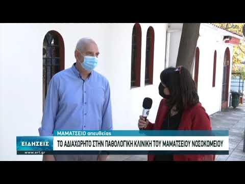 Σε καθεστώς περιοριστικών μέτρων από σήμερα η Κοζάνη | 08/10/2020 | ΕΡΤ