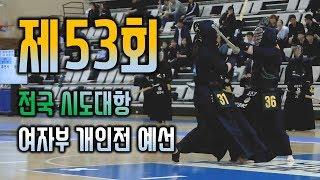 제53회 전국시도대항전 검도대회 여자부 개인전 용인대 이현주 vs 과천고 김서연