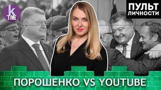 Зачем Порошенко атакует YouTube - #15 Пульт личности