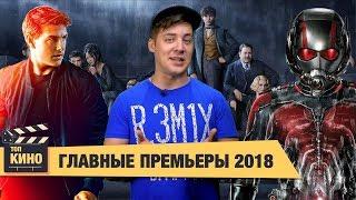 ГЛАВНЫЕ ПРЕМЬЕРЫ 2018 и лучшие фильмы года! /// НОВОСТИ КИНО