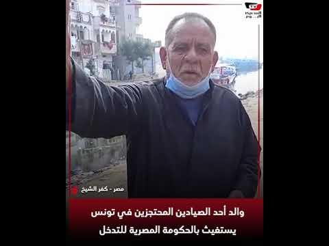 والد أحد الصيادين المحتجزين في تونس يستغيث بالحكومة للتدخل في الأزمة
