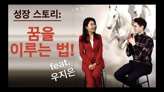 성장 인터뷰 : 꿈을 즐겁게 이루는 법! (feat. 우지은 대표)
