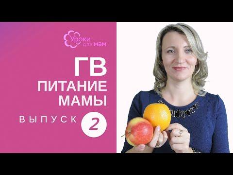 Какие фрукты можно кормящей маме?