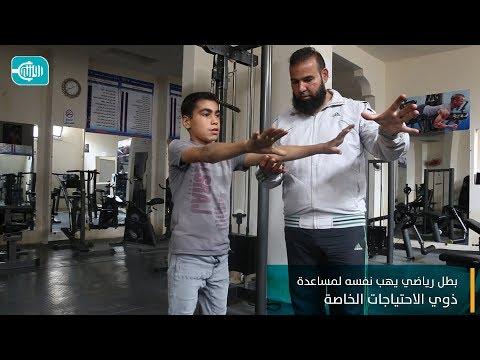 بطل رياضي يهب نفسه لمساعدة ذوي الاحتياجات الخاصة