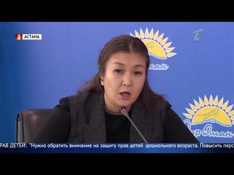 Республиканский совет по защите прав детей начал работу в Казахстане