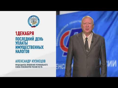 Кузнецов о необходимости уплаты имущественных налогов