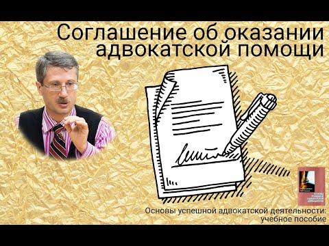 Соглашение об оказании адвокатской помощи