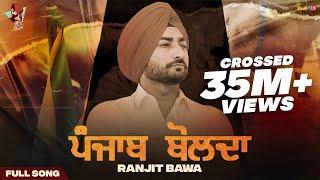 Punjab Bolda Song Lyrics in English – Ranjit Bawa
