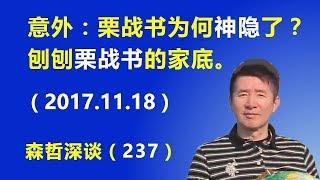 意外:栗战书为何神隐了? 刨刨栗战书的家底(2017.11.18)