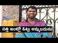 Bithiri Sathi To Sale His Vote | Early Elections In Telangana