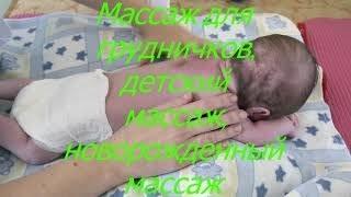Массаж для грудничков, детский массаж, новорожденный массаж
