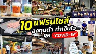 แนะนำ 10 แฟรนไชส์ ลงทุนต่ำ ทำเงินไว ยุค COVID 19