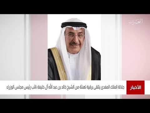 البحرين مركز الأخبار جلالة الملك المفدى يتلقى برقية تهنئة من الشيخ خالد بن عبدالله آل خليفة