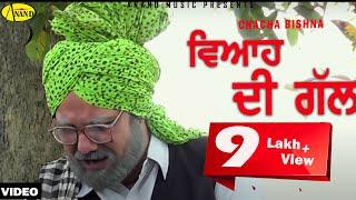 Chacha Bishna Ll Viah Di Gal Ll Full Video Anand Music II New Punjabi Movie 2016