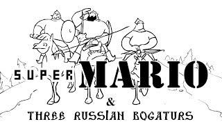 Три Богатыря и Супер Марио/Super Mario & Three russian bogaturs