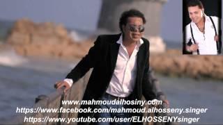 الفنان محمود الحسينى وكليب اغنيه لاعاش ولا كان اللى يكسر نفسى