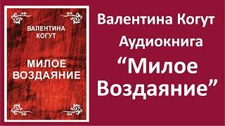 """Аудиокнига """"Милое Воздаяние"""" - Валентина Когут"""