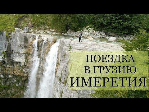 Природные достопримечательности Грузии. Каньоны Окаци, водопад 140 метров.