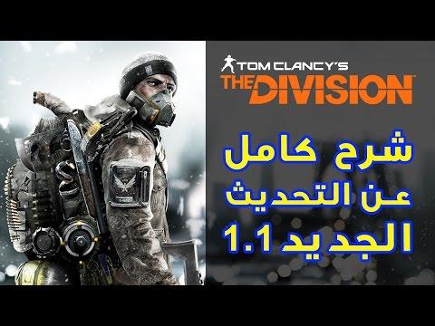 الشرح الكامل للتحديث الجديد Tom Clancy's The Division 1.1