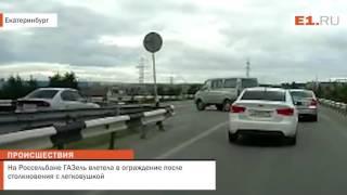 На химмашевской развязке ГАЗель столкнулась с легковушкой