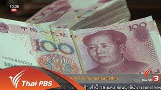 ชั่วโมงทำกิน - วิกฤตเศรษฐกิจจีน กระทบเศรษฐกิจโลก