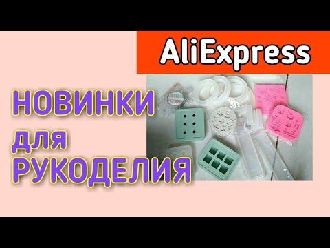 AliExpress Творческие Покупки / Elena Pero