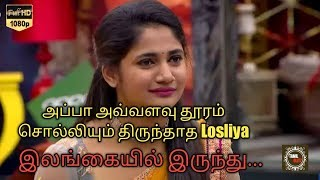 அப்பா அவ்வளவு தூரம் சொல்லியும் திருந்தாத Losliya   BIGG BOSS