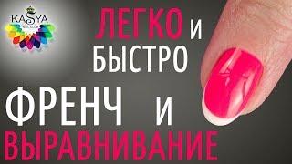 Френч легко и быстро ТМ Moyra Выравнивание ногтя
